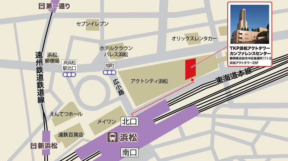 TKP浜松アクトタワーカンファレンスセンターアクセスマップ