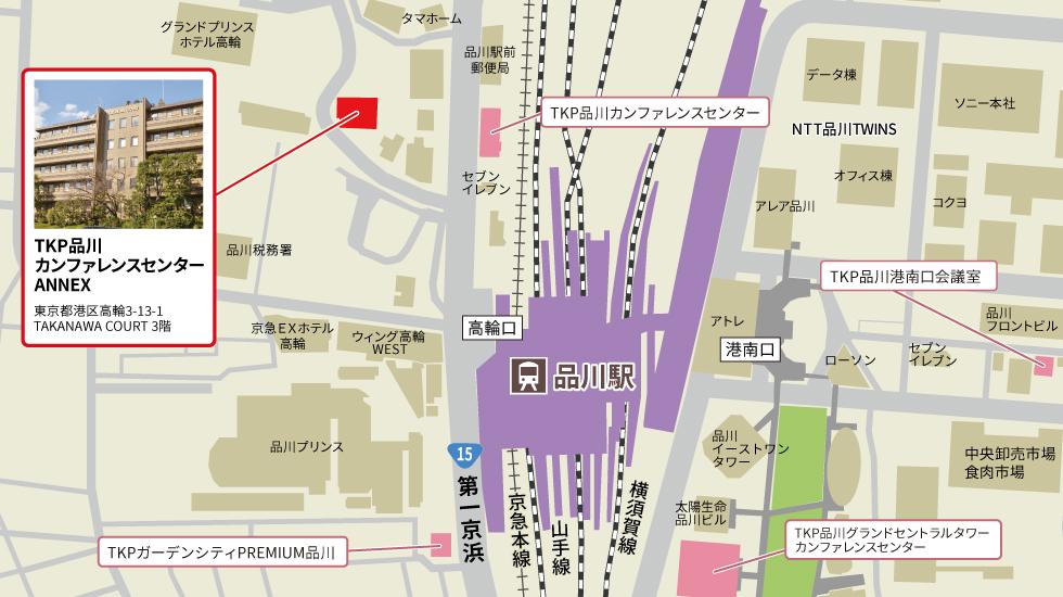 TKP品川カンファレンスセンターANNEXアクセスマップ