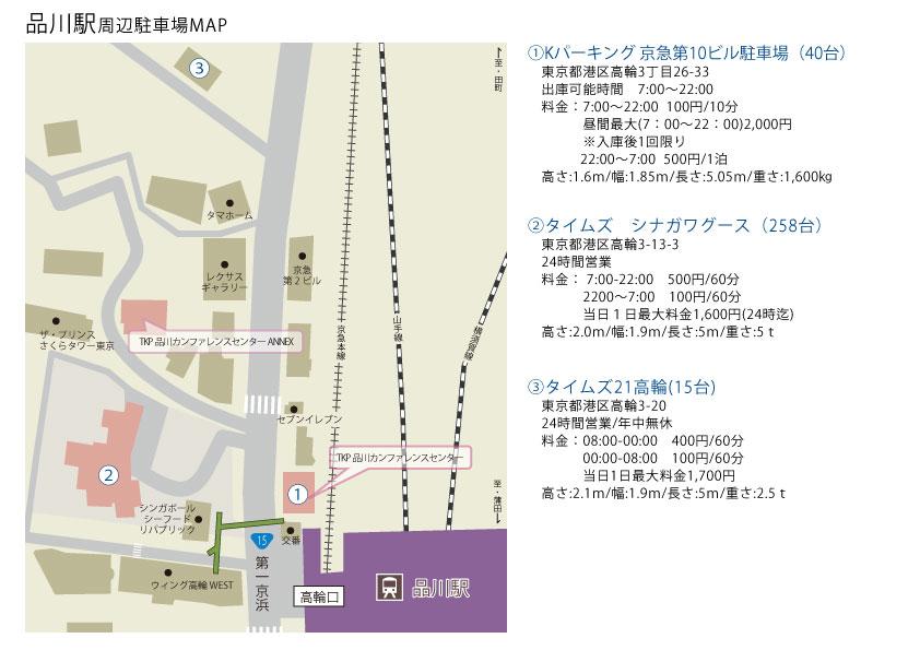 TKP品川カンファレンスセンターANNEX搬入口のご案内