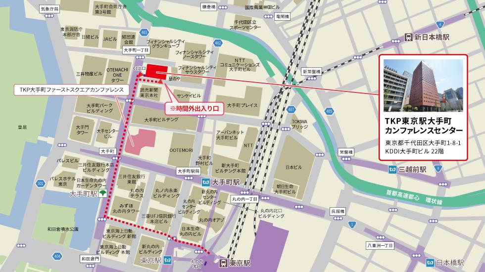 TKP東京駅大手町カンファレンスセンターアクセスマップ