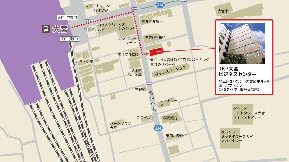 TKP大宮ビジネスセンターアクセスマップ