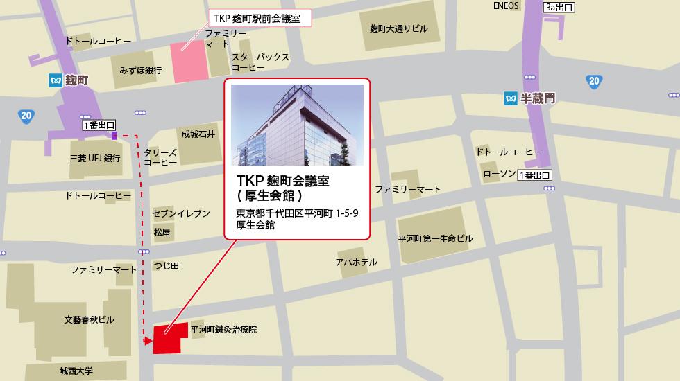 TKP麹町会議室(厚生会館)アクセスマップ