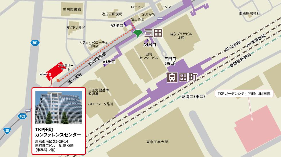 TKP田町カンファレンスセンターアクセスマップ