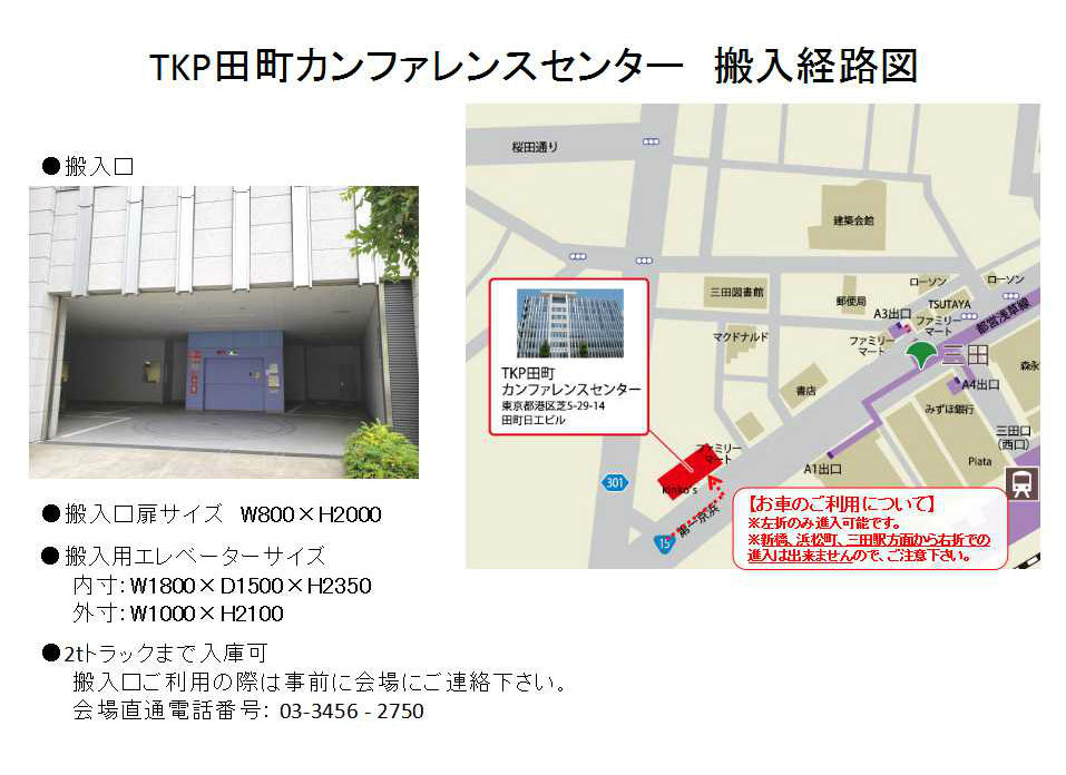 TKP田町カンファレンスセンター駐車場・搬入経路のご案内