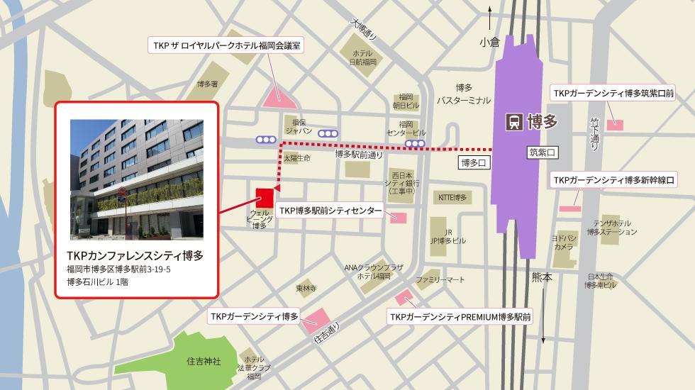 TKPカンファレンスシティ博多アクセスマップ