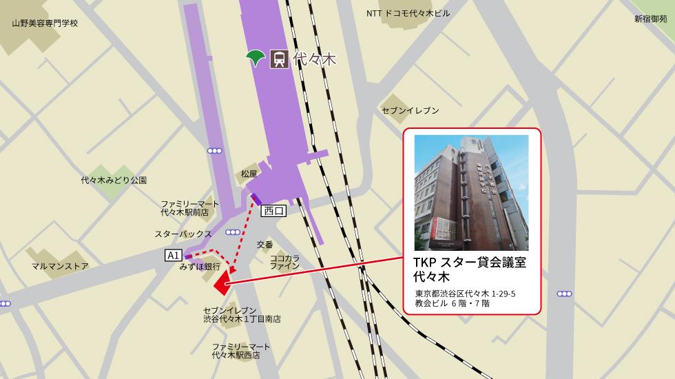 TKPスター貸会議室 代々木アクセスマップ