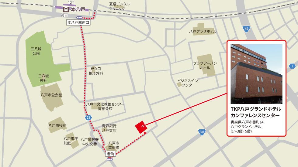 TKP八戸グランドホテルカンファレンスセンターアクセスマップ