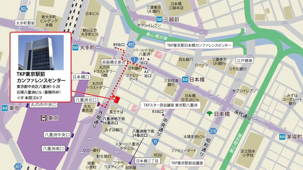 TKP東京駅前カンファレンスセンターアクセスマップ