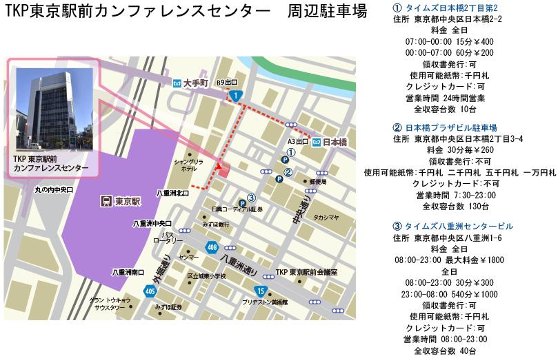 TKP東京駅前カンファレンスセンター駐車場・搬入経路のご案内