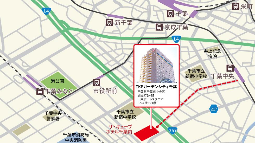 TKPガーデンシティ千葉アクセスマップ
