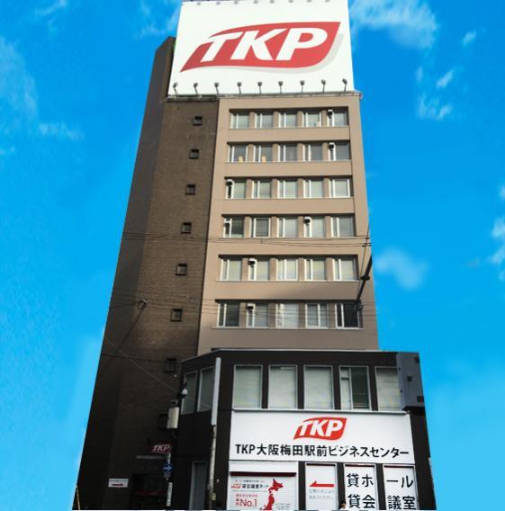 TKP大阪梅田駅前ビジネスセンター 外観イメージ