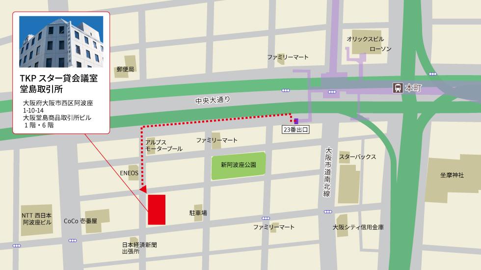 TKPスター貸会議室 大阪堂島商品取引所アクセスマップ