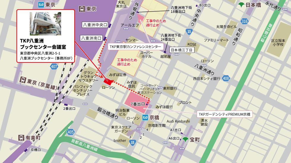 TKP八重洲ブックセンター会議室アクセスマップ