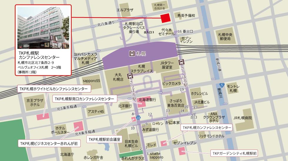 TKP札幌駅カンファレンスセンターアクセスマップ