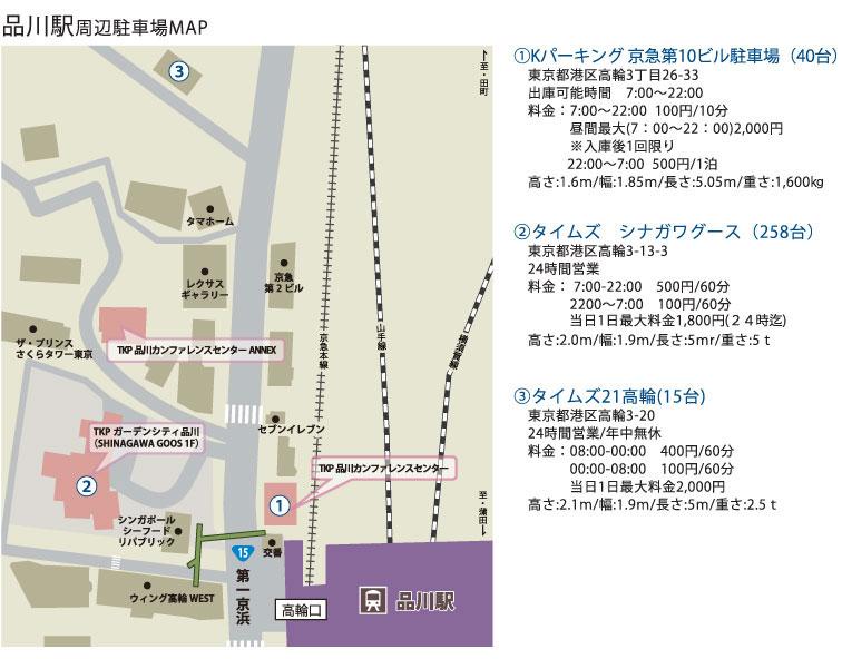 TKP品川カンファレンスセンター搬入口のご案内