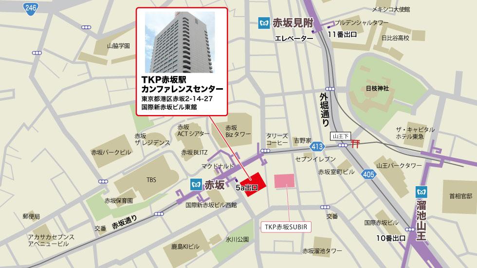 TKP赤坂駅カンファレンスセンターアクセスマップ