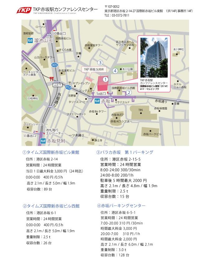 TKP赤坂駅カンファレンスセンター駐車場・搬入経路のご案内
