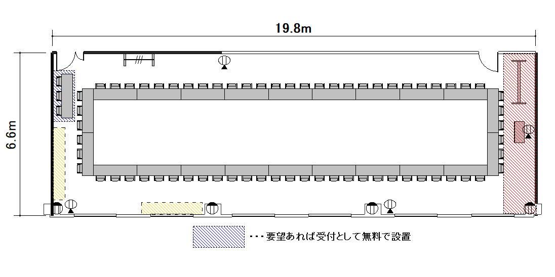ロノ字:最大収容 44名