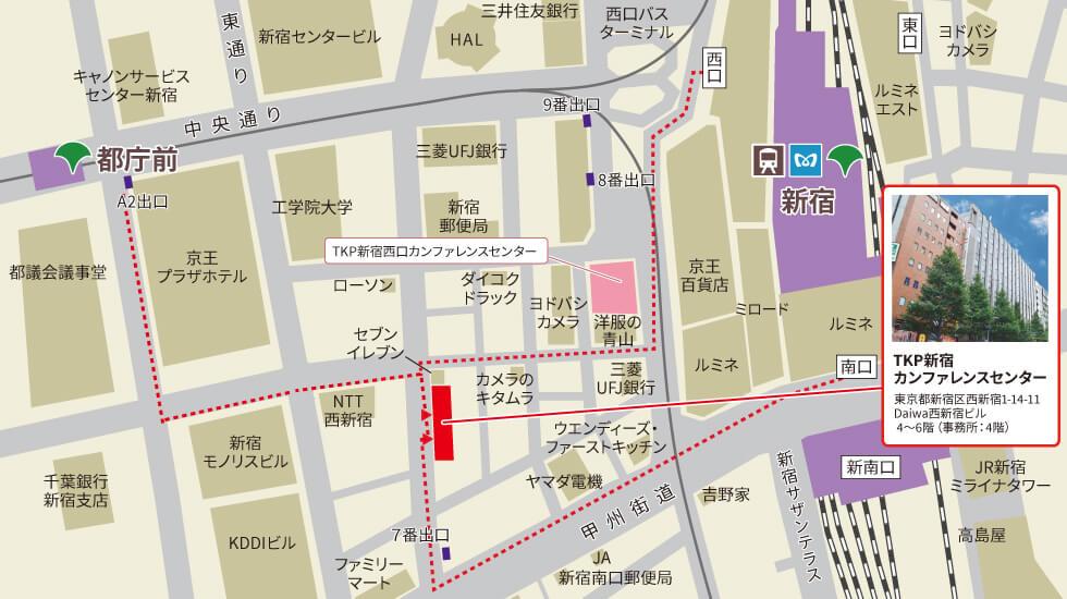TKP新宿カンファレンスセンターアクセスマップ