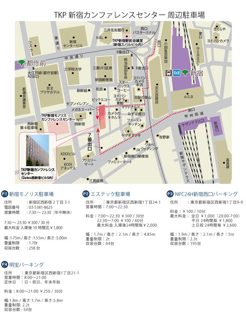 TKP新宿カンファレンスセンター駐車場・搬入経路のご案内