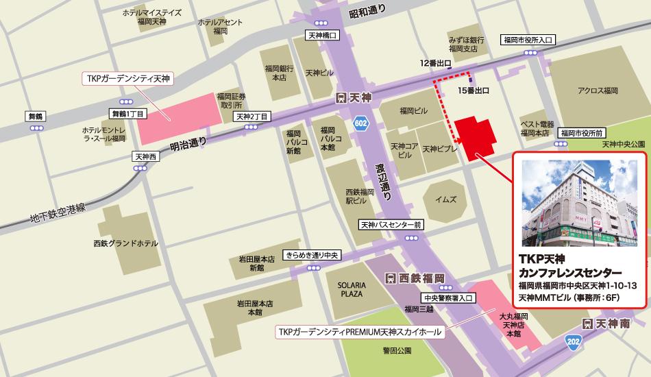 TKP天神カンファレンスセンターアクセスマップ
