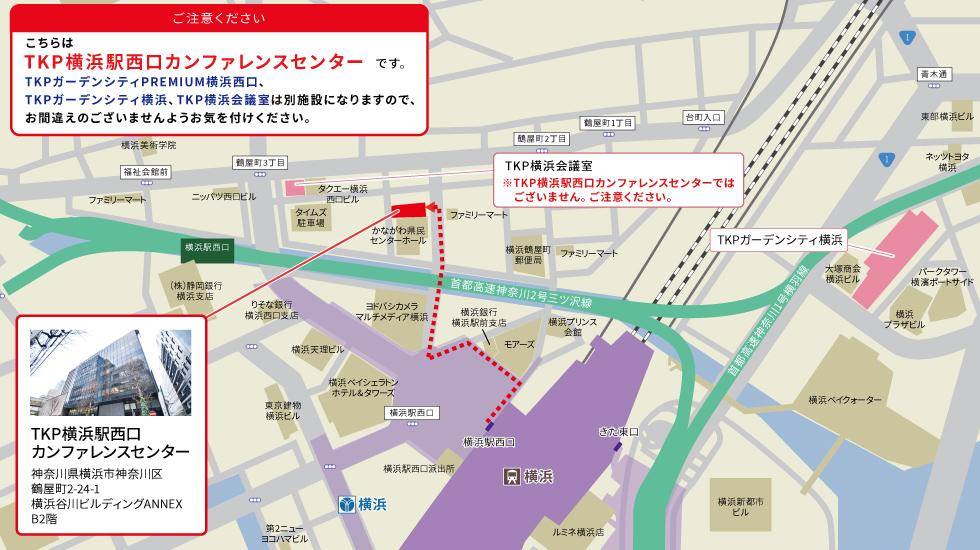 TKP横浜駅西口カンファレンスセンターアクセスマップ