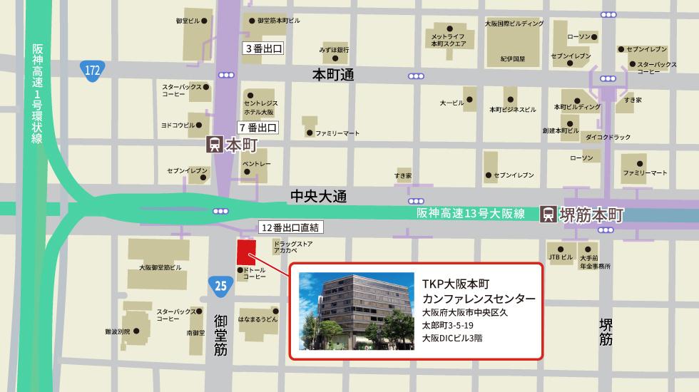 TKP大阪本町カンファレンスセンターアクセスマップ
