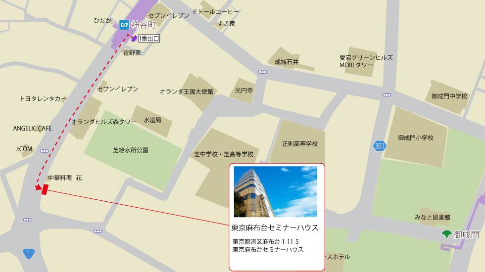 東京麻布台セミナーハウスアクセスマップ