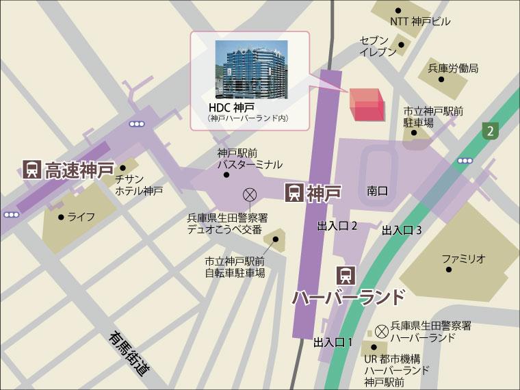 HDC神戸アクセスマップ