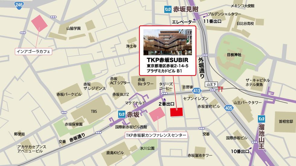TKP赤坂SUBIRアクセスマップ