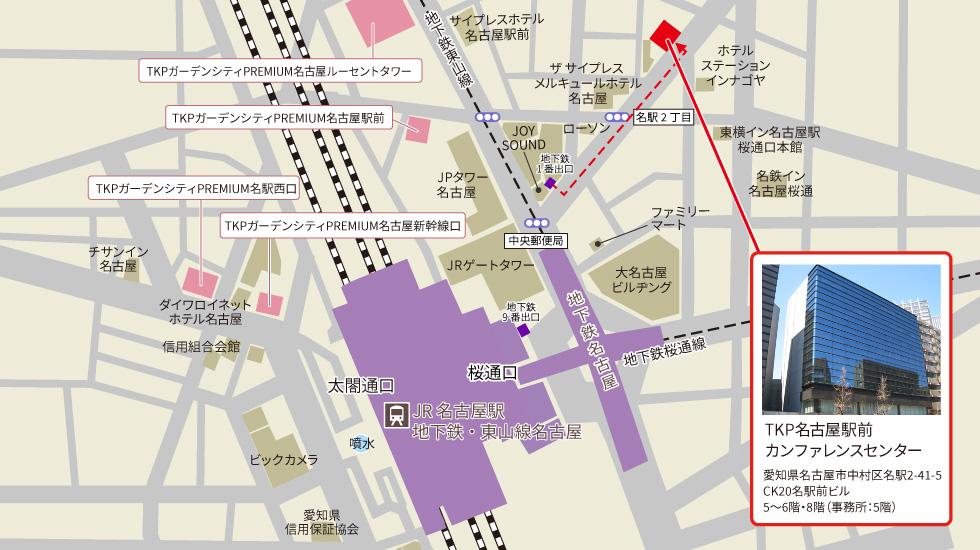 TKP名古屋駅前カンファレンスセンターアクセスマップ