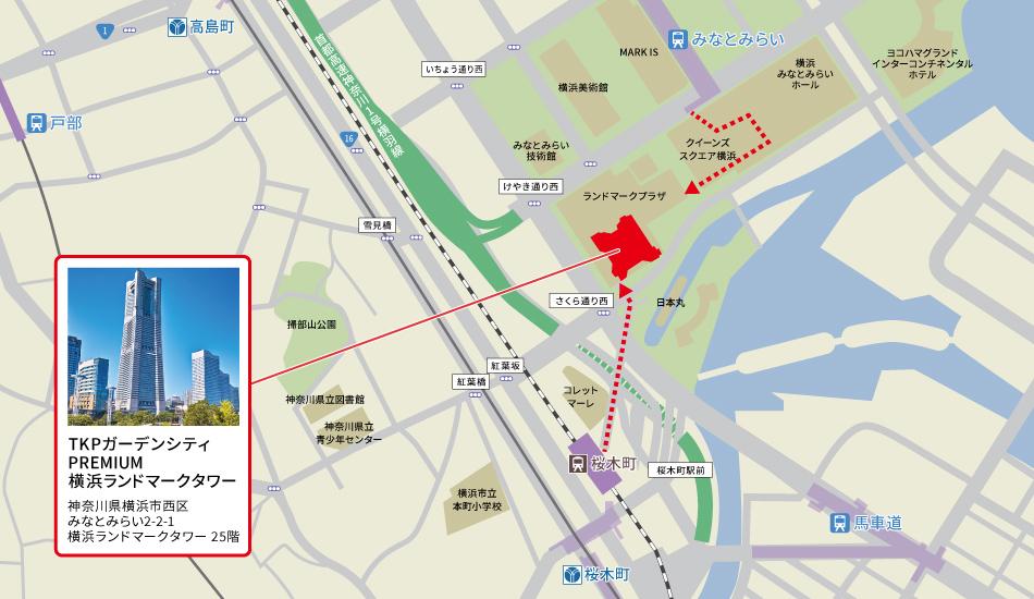 TKPガーデンシティPREMIUM横浜ランドマークタワーアクセスマップ