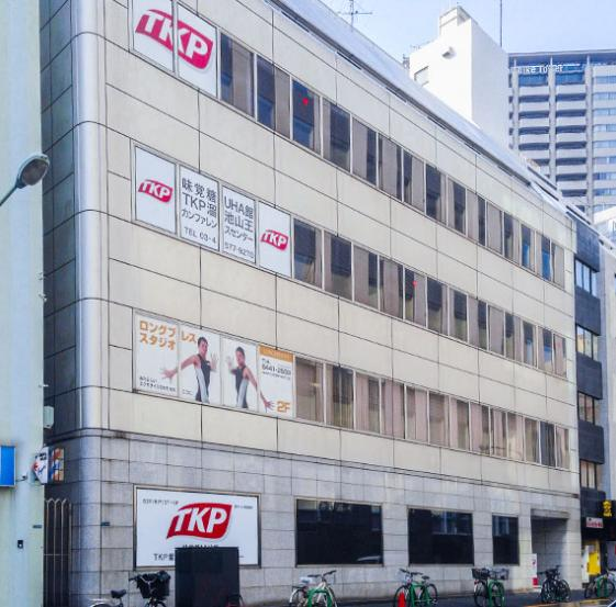味覚糖UHA館TKP溜池山王カンファレンスセンター 外観イメージ