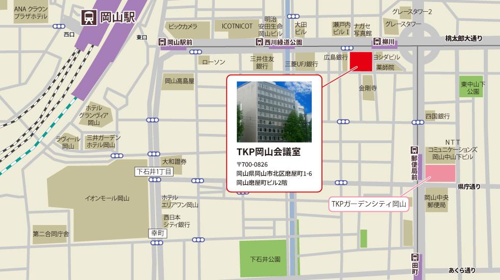 TKP岡山会議室アクセスマップ
