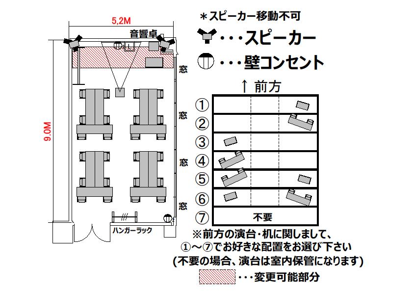 T字島 プロジェクターあり:最大収容 24名