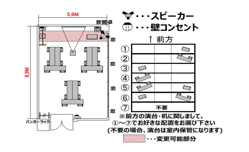 T字島 プロジェクターあり:最大収容 18名