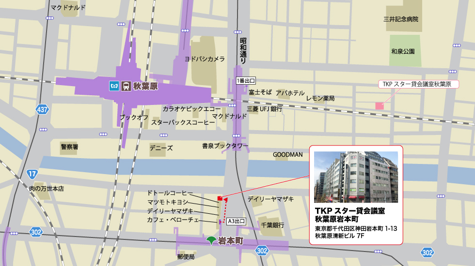 TKPスター貸会議室 秋葉原岩本町アクセスマップ