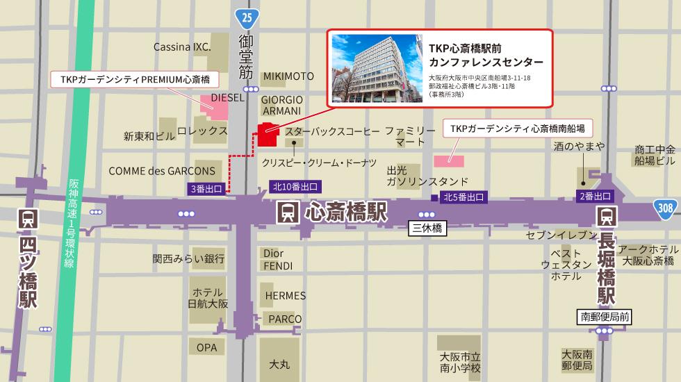 TKP心斎橋駅前カンファレンスセンターアクセスマップ