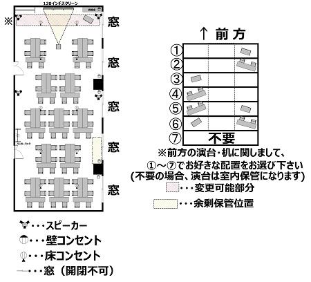 T字島 プロジェクターあり:最大収容 72名