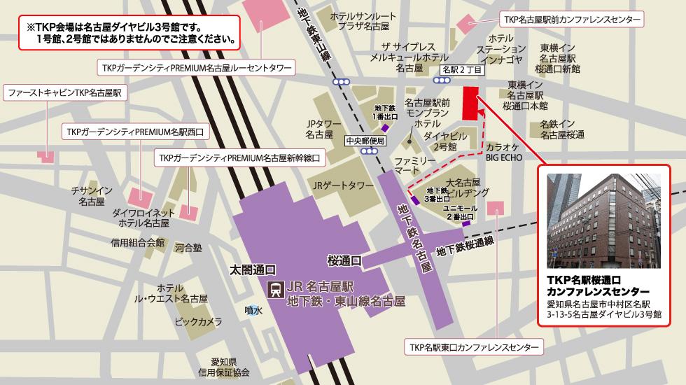 TKP名駅桜通口カンファレンスセンターアクセスマップ