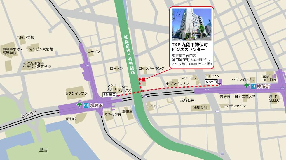TKP九段下神保町ビジネスセンターアクセスマップ