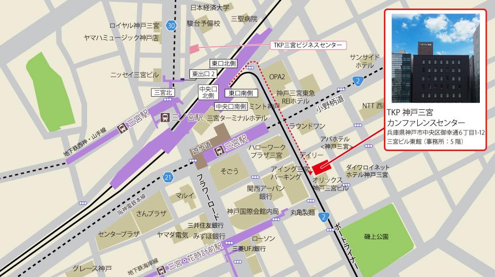 TKP神戸三宮カンファレンスセンターアクセスマップ