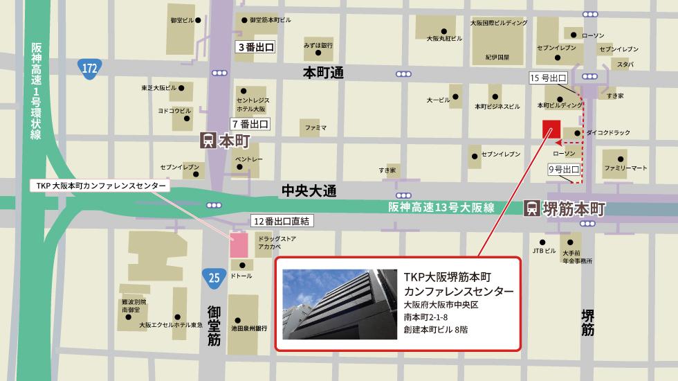 TKP大阪堺筋本町カンファレンスセンターアクセスマップ