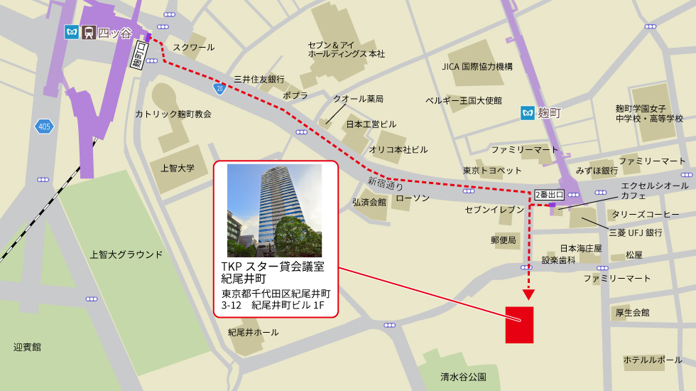 TKPスター貸会議室 紀尾井町アクセスマップ