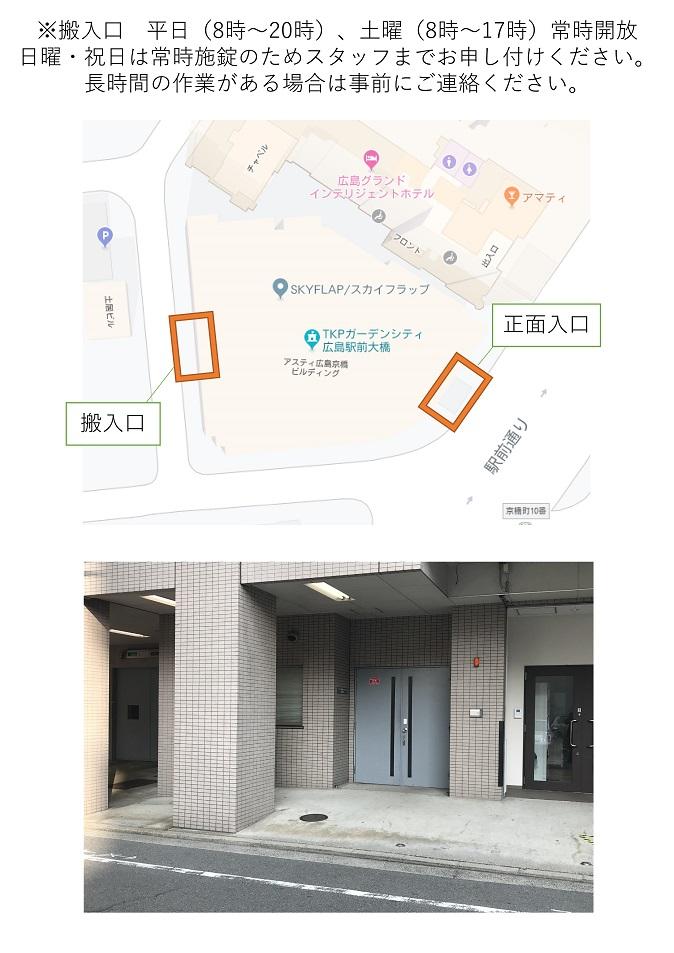 TKPガーデンシティ広島駅前大橋駐車場・搬入経路のご案内