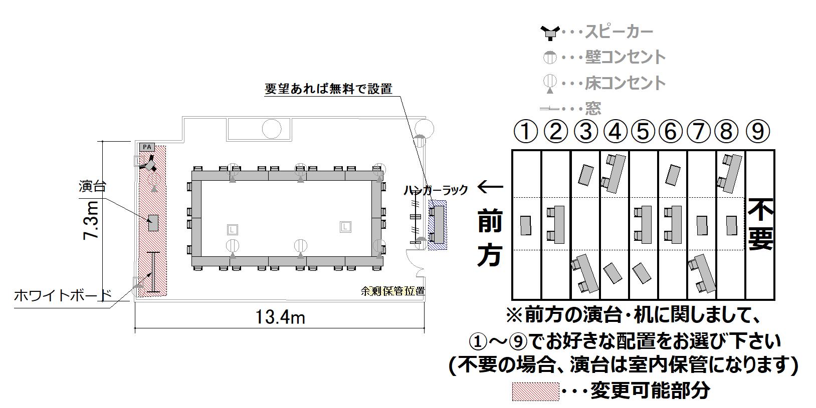 ロノ字:最大収容 28名