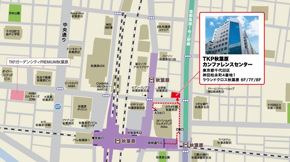 TKP秋葉原カンファレンスセンターアクセスマップ