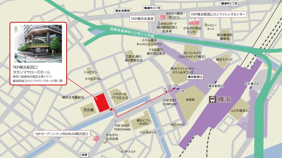 TKP横浜駅西口タカシマヤローズホールアクセスマップ
