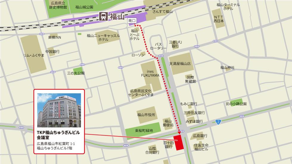 TKP福山ちゅうぎんビル会議室アクセスマップ