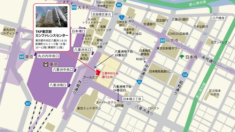 TKP東京駅セントラルカンファレンスセンターアクセスマップ